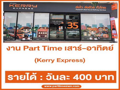 Kerry Express รับสมัครพนักงาน Part Time เสาร์-อาทิตย์