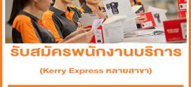 รับสมัครพนักงานบริการ Kerry Express หลายสาขา
