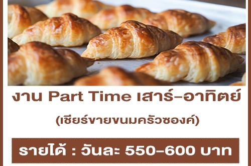 งาน Part Time เสาร์-อาทิตย์ เชียร์ขายขนมครัวซองค์ (วันละ 550-600 บาท)