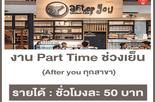 งาน Part Time ช่วงเย็น ร้าน After you ทุกสาขา (ชั่วโมงละ 50 บาท)