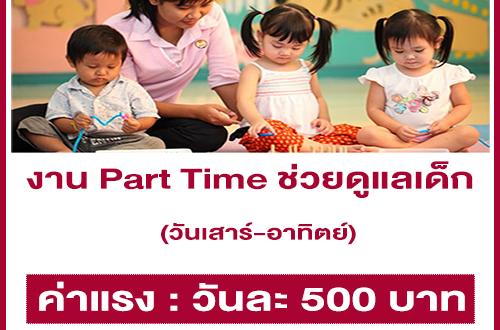 งาน Part Time ช่วยดูแลเด็ก (เสาร์-อาทิตย์) วันละ 500 บาท