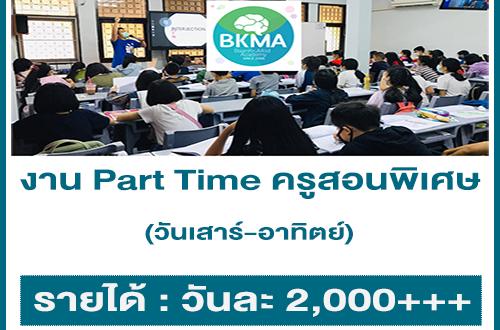 งาน Part Time ครูสอนพิเศษ วันเสาร์-อาทิตย์ (วันละ 2,000+++)