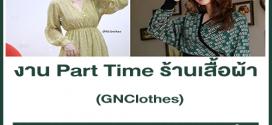 งาน Part Time ร้านเสื้อผ้า GNClothes (วันละ 500 บาท + คอมมิชชั่น)