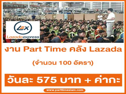Lazada รับสมัครพนักงาน Part Time ประจำคลัง 100 อัตรา (วันละ 575 บาท)