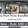 งาน Part Time หน้าร้านเสื้อผ้า ZARA จำนวนมาก (วันละ 600 บาท)