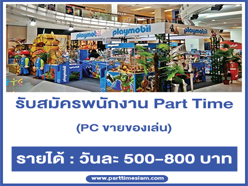 รับสมัครพนักงาน Part Time PC ของเล่น (วันละ 500-800 บาท)