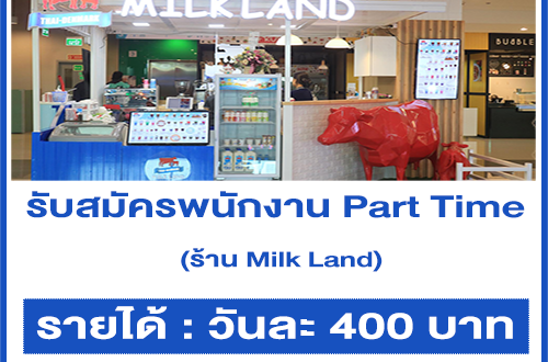 งาน Part Time ประจำร้าน Milk Land (รายได้วันละ 400 บาท)