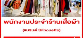 รับสมัครพนักงานประจำร้านเสื้อผ้า แบรนด์ Silhouette