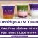 งาน Part Time – Full Time ร้านชาไข่มุก ATM Tea Bar หลายสาขา