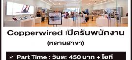 Copperwired เปิดรับพนักงาน Part Time – Full Time หลายสาขา