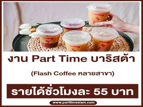 งาน Part Time Barista ประจำร้าน Flash Coffee หลายสาขา