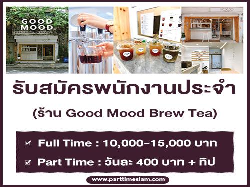 งาน Part Time – Full Time ประจำร้าน Good Mood Brew Tea