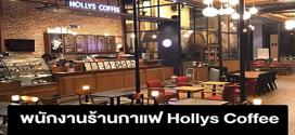 งาน Part Time ร้านกาแฟ ร้าน Hollys Coffee (ชั่วโมงละ 55 บาท)