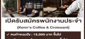 รับสมัครพนักงานร้าน Kenn's Coffee & Croissant หลายตำแหน่ง