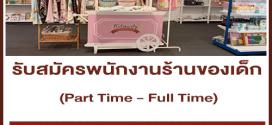 งาน Part Time – Full Time ร้านของเด็ก Kidsociety