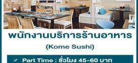 งาน Part Time บริการร้านอาหาร Kome Sushi (ชั่วโมงละ 45-60 บาท)