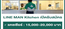 LINE MAN Kitchen รับสมัครพนักงานแคชเชียร์ / รันเนอร์