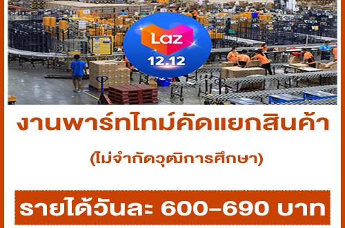 Lazada Express รับสมัครงาน Part Time คัดแยกสินค้า (วันละ 690 บาท)