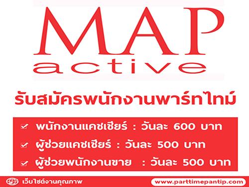 MAP Active เปิดรับสมัครพนักงาน Part Time หลายอัตรา