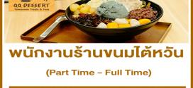 งาน Part Time – Full Time ร้านขนมหวานไต้หวัน QQ Dessert หลายสาขา