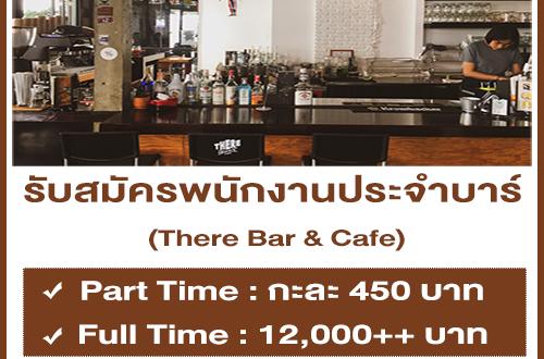 งาน Part Time ประจำบาร์ There Bar & Cafe (กะละ 450 บาท)