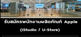 รับสมัครพนักงานประจำร้าน iStudio และ U-Store