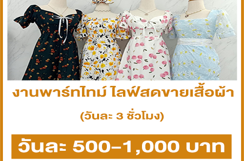 งาน Part Time ไลฟ์สดขายเสื้อผ้า (วันละ 500-1,000 บาท)