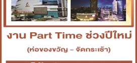 งาน Part Time ห่อของขวัญ จัดกระเช้า ช่วงเทศกาลปีใหม่ 2564