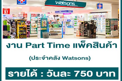งาน Part Time แพ็คสินค้า ประจำคลัง Watsons (วันละ 750 บาท)