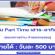 งาน Part Time ตรวจการบ้าน ทำเอกสารสอน เด็กอนุบาล-ประถม