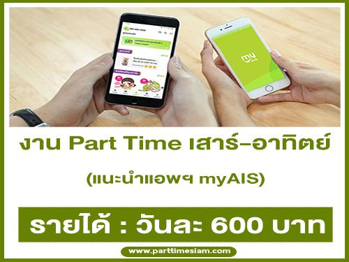 งาน Part Time แนะนำแอพฯ myAIS (เสาร์-อาทิตย์) วันละ 600 บาท