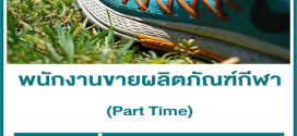 งาน Part Time แนะนำผลิตภัณฑ์กีฬา (ชั่วโมงละ 115 บาท)