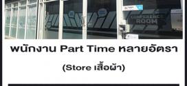 รับสมัครพนักงาน Part Time Store เสื้อผ้า หลายอัตรา (วันละ 500 บาท)