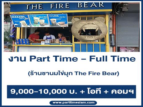 งาน Part Time – Full Time ร้านชานมไข่มุก The Fire Bear