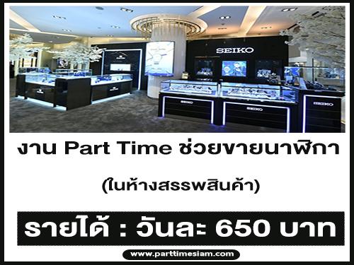 งาน Part Time ช่วยขายนาฬิกา ในห้างสรรพสินค้า (วันละ 650 บาท)