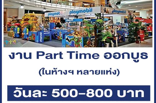 งาน Part Time ออกบูธขายของเด็กเล่น ในห้างฯ (วันละ 500-800 บาท)