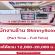 งาน Part Time – Full Time ประจำร้าน Skinnylicious (12,000-20,000 บ.++)