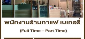 งาน Part Time – Full Time ร้านกาแฟ เบเกอรี่ (ชั่วโมงละ 40 บาท)