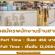งาน Part Time ประจำร้านชานม CHĀ BAR BKK (วันละ 450 บ.)