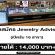 รับสมัครพนักงาน Jewelry Advisor ประจำร้าน หลายสาขา