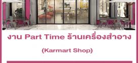 งาน Part Time ประจำร้านเครื่องสำอาง Karmart Shop