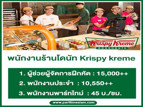 งาน Part Time – Full Time ร้านโดนัท Krispy kreme หลายสาขา
