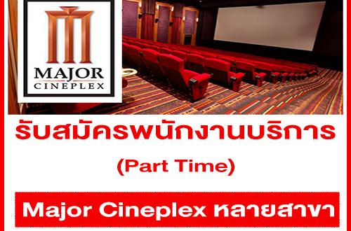งาน Part Time บริการโรงภาพยนตร์ Major Cineplex หลายสาขา