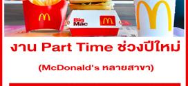 McDonald's รับสมัครพนักงาน Part Time ช่วงปีใหม่ 2564 (วันละ 530 บาท)