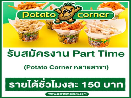 งาน Part Time ร้าน Potato Corner หลายสาขา (ชั่วโมงละ 150 บาท)