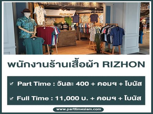 งาน Part Time – Full Time ประจำร้านเสื้อผ้า RIZHON