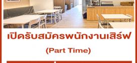 พนักงานเสิร์ฟ (Part Time) ร้านอาหาร SEOGA&COOK (ชั่วโมงละ 60 บาท)