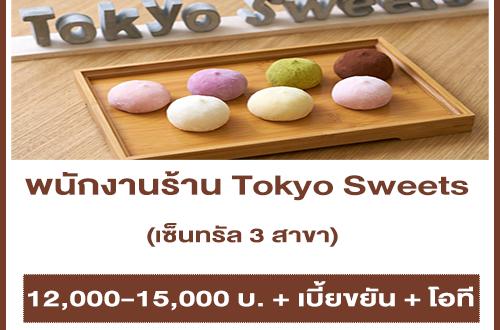 รับสมัครพนักงานประจำร้าน Tokyo Sweets หลายสาขา
