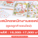 รับสมัครพนักงานแอดมิน (ดูแลลูกค้า Online) รายได้ 16,000-17,000 บาท