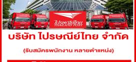 """""""ไปรษณีย์ไทย"""" รับสมัครพนักงาน หลายตำแหน่ง (รายได้ 18,900 บาท)"""